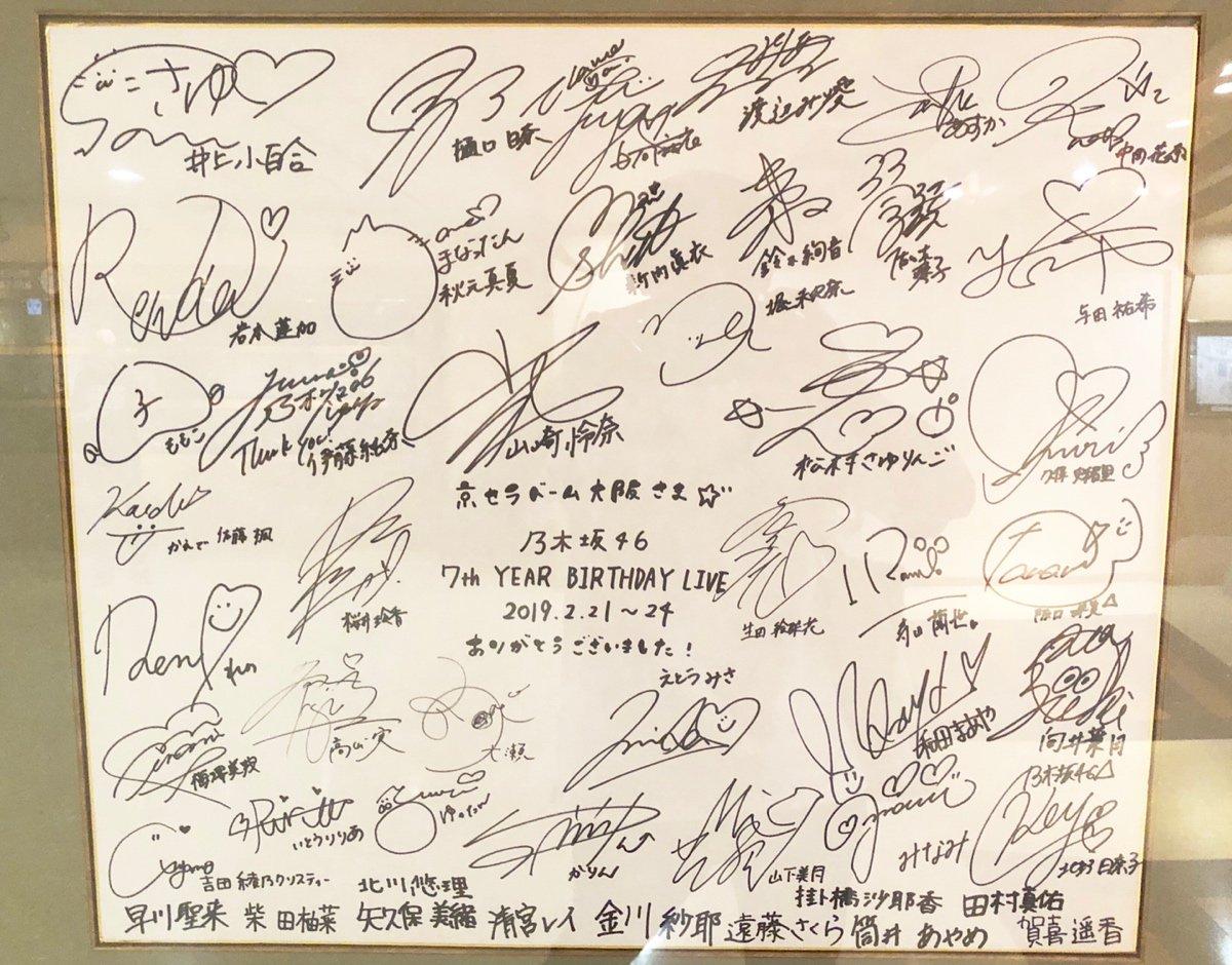 京セラドーム 2019のバスラのサイン2
