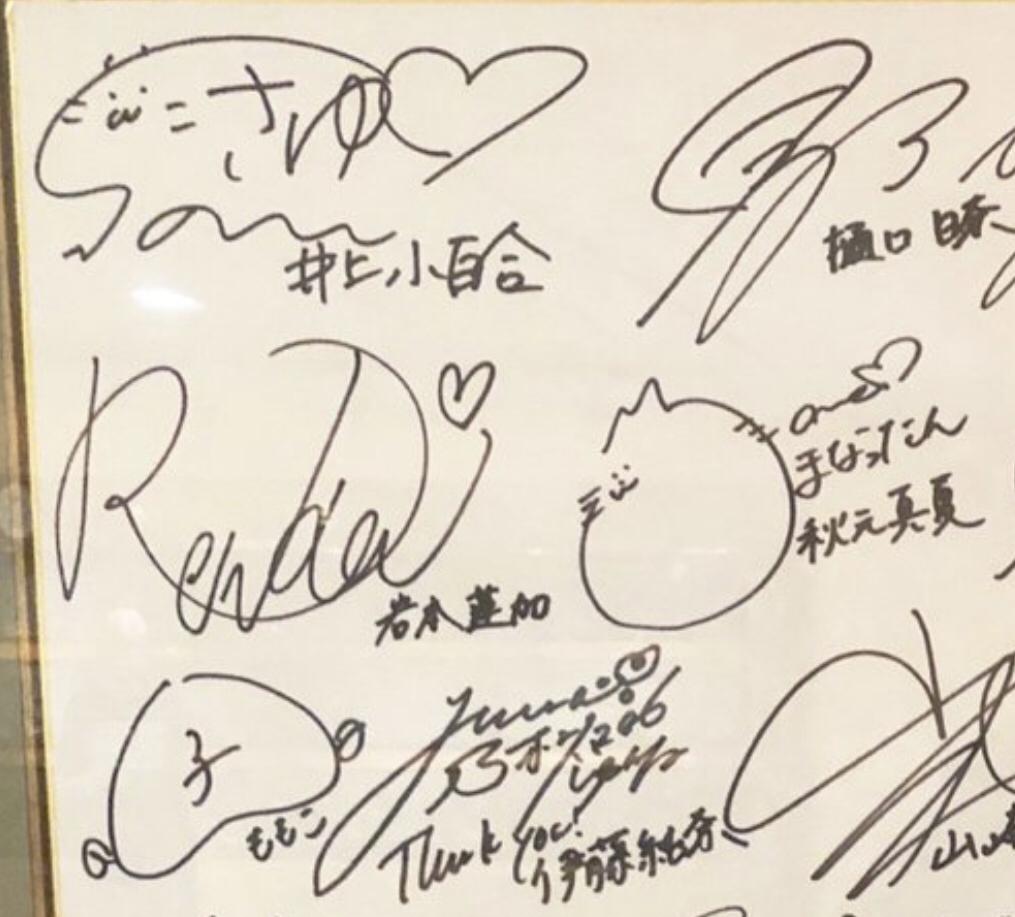 京セラドーム 2019のバスラのサイン4