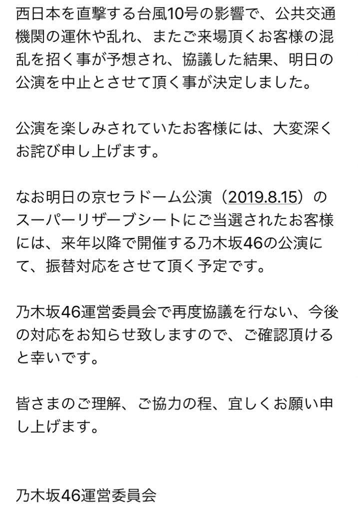 乃木坂46 リザーブシートは来年以降の公演に振替対応
