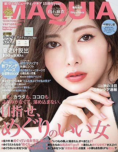 MAQUIA(マキア) 2019年10月号 表紙 白石麻衣