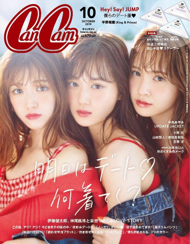 CanCam(キャンキャン) 2019年10月号 表紙 松村沙友理 山下美月 加藤史帆
