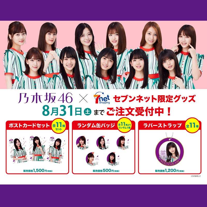 乃木坂46 セブンネット限定 ポストカードセット、ランダム缶バッジ、ラバーストラップ
