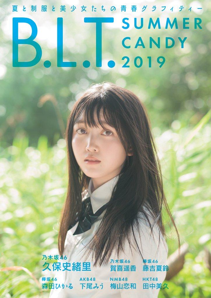B.L.T. SUMMER CANDY 2019 表紙 久保史緒里