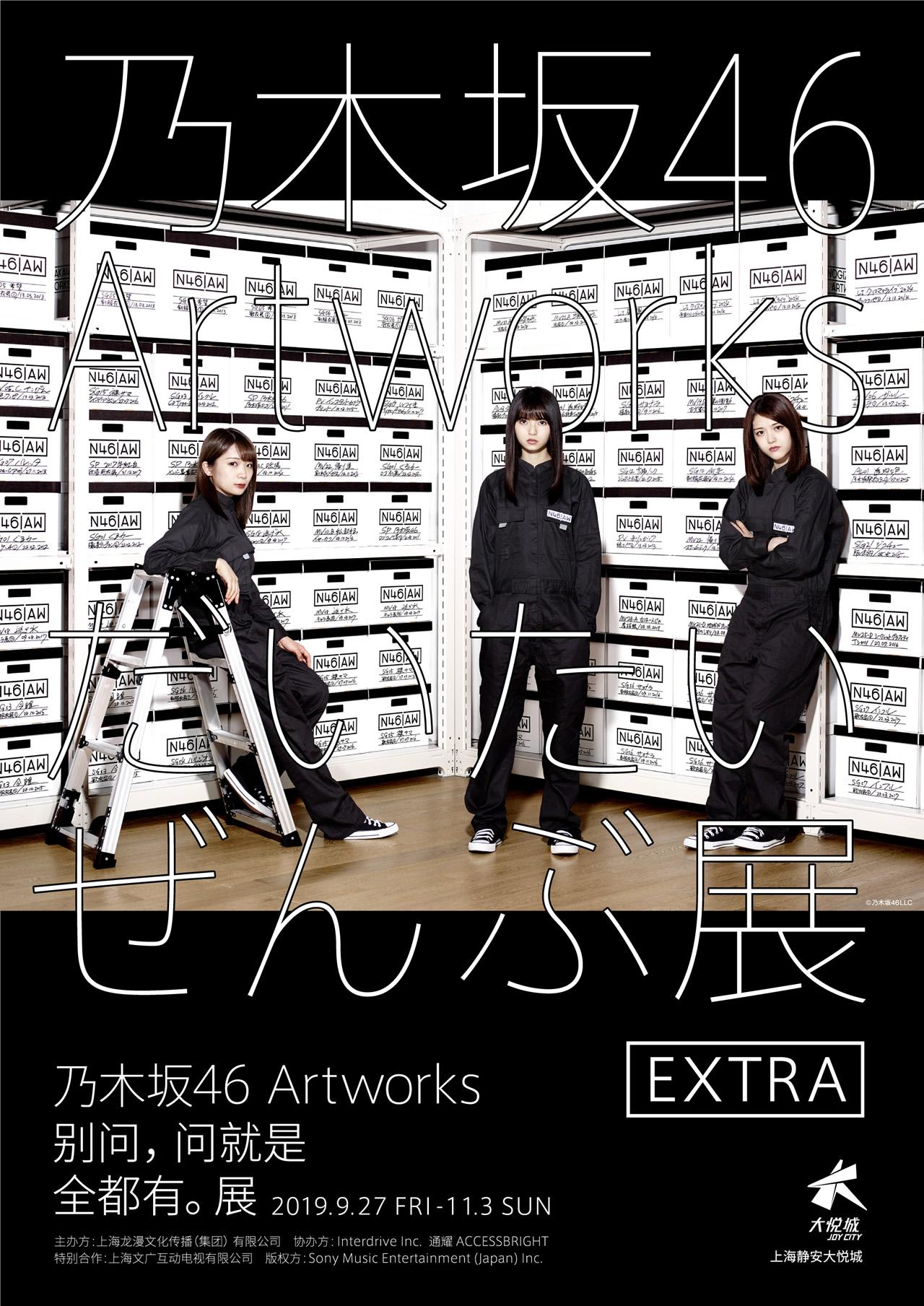 乃木坂46 Artworks だいたいぜんぶ展 Extra in 上海
