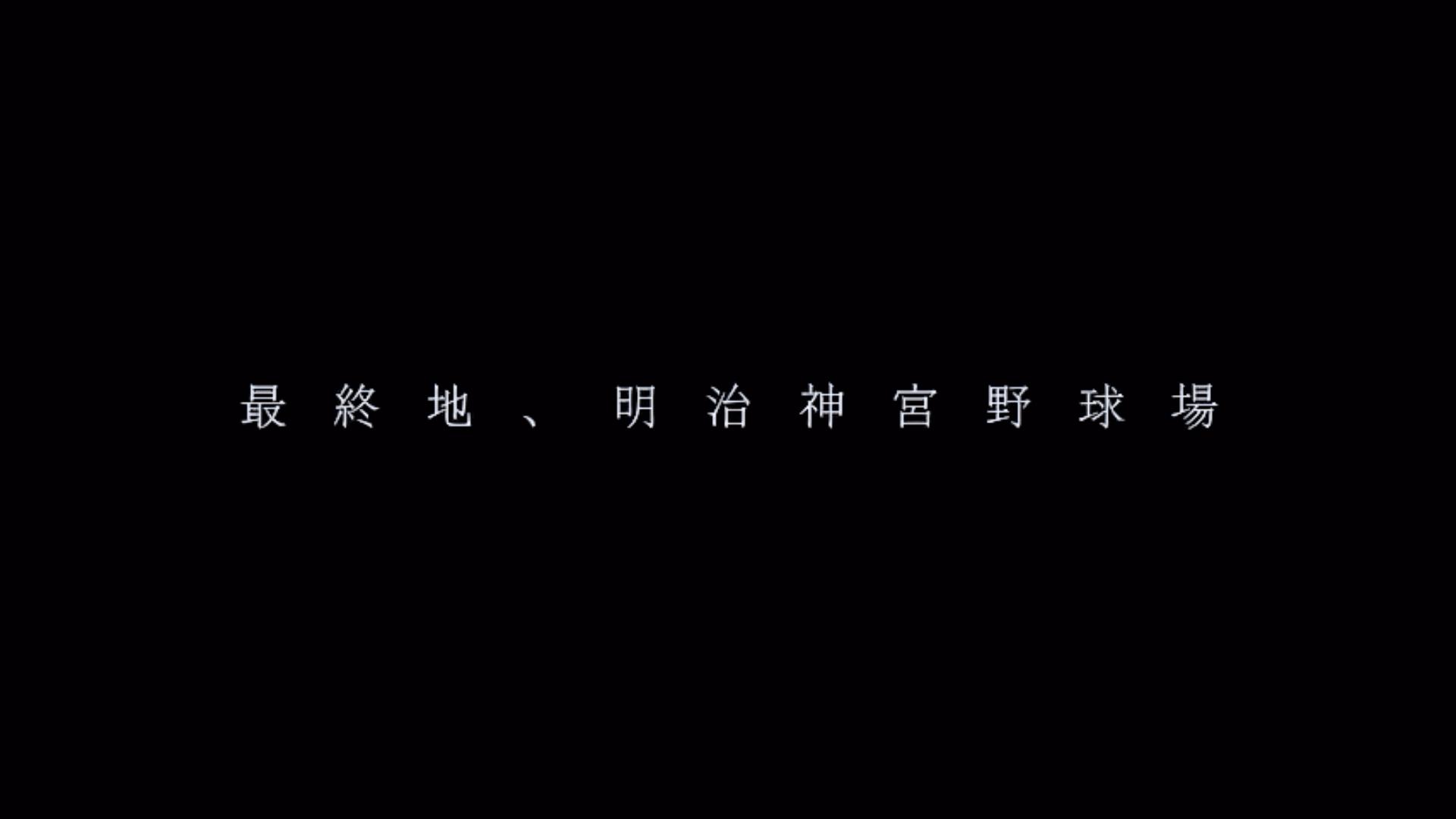 乃木坂46 最終地、明治神宮野球場
