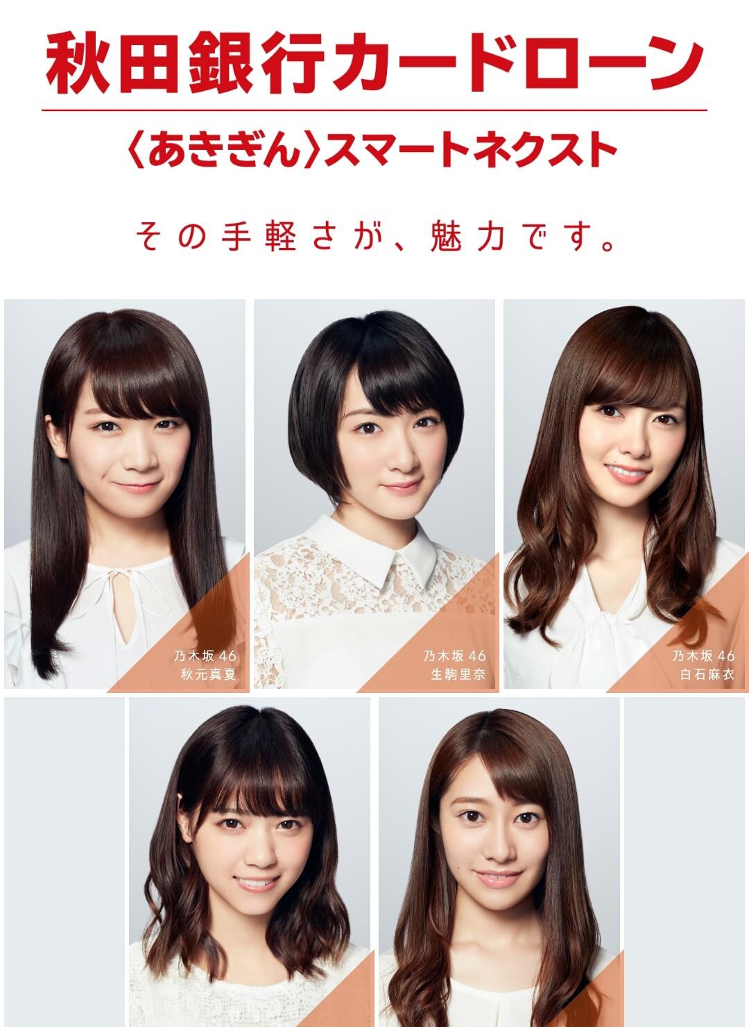 乃木坂46 地銀カードローン2