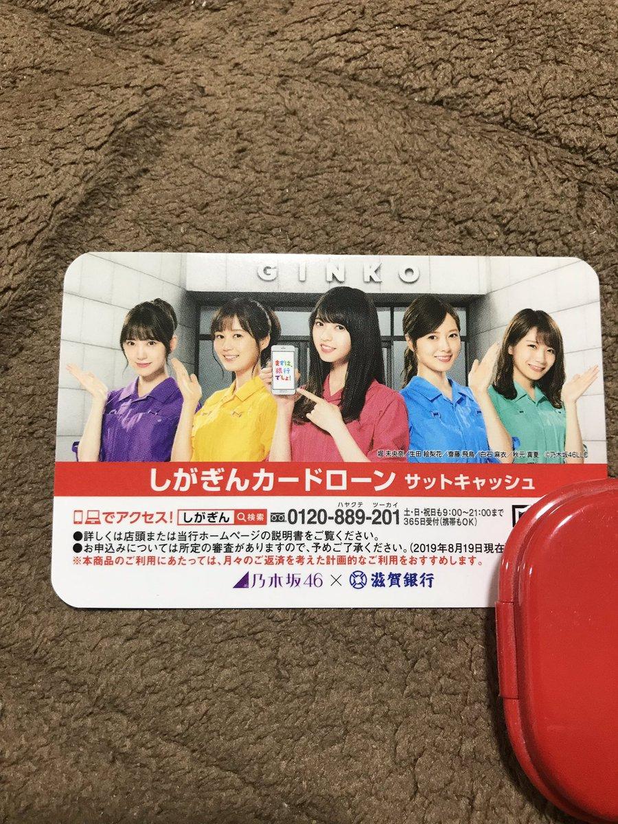 乃木坂46 地銀カードローン