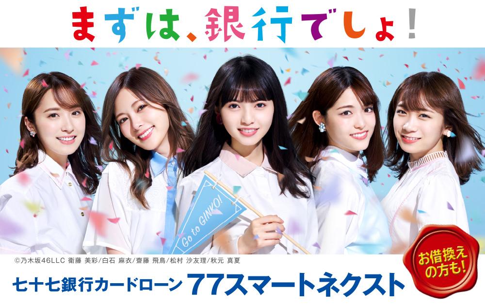 乃木坂46 地銀カードローン3