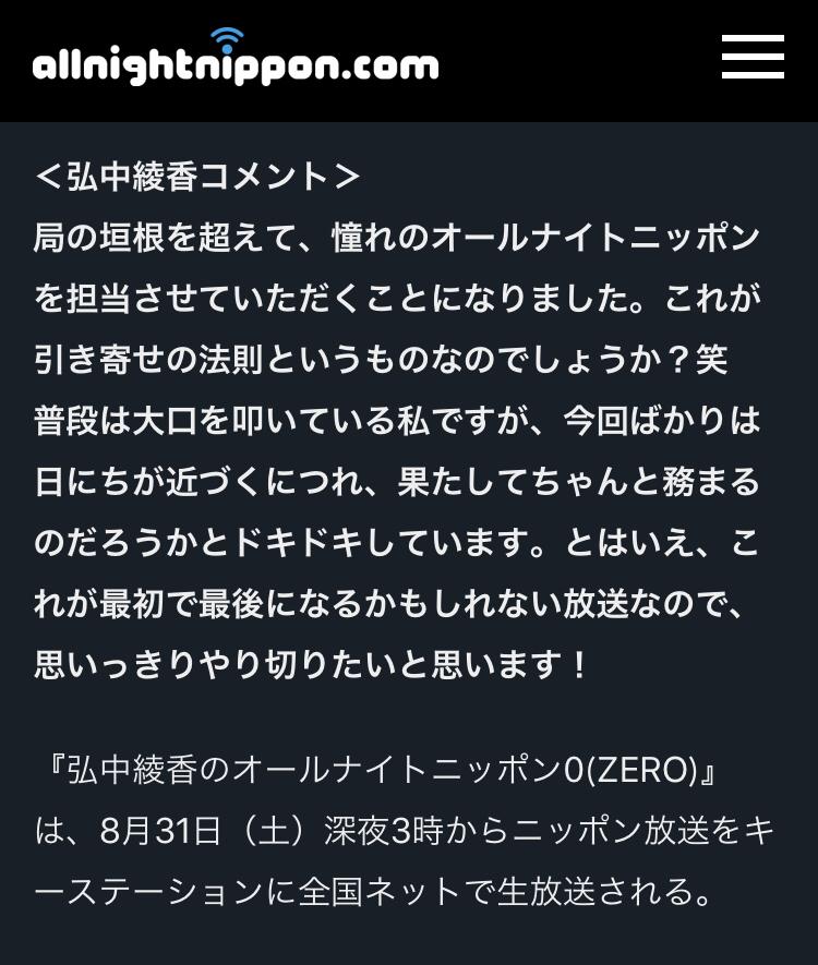 弘中綾香のオールナイトニッポン0