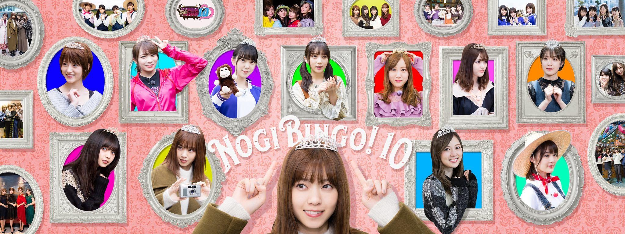 NOGIBINGO!10 Blu-ray&DVD-BOX アー写