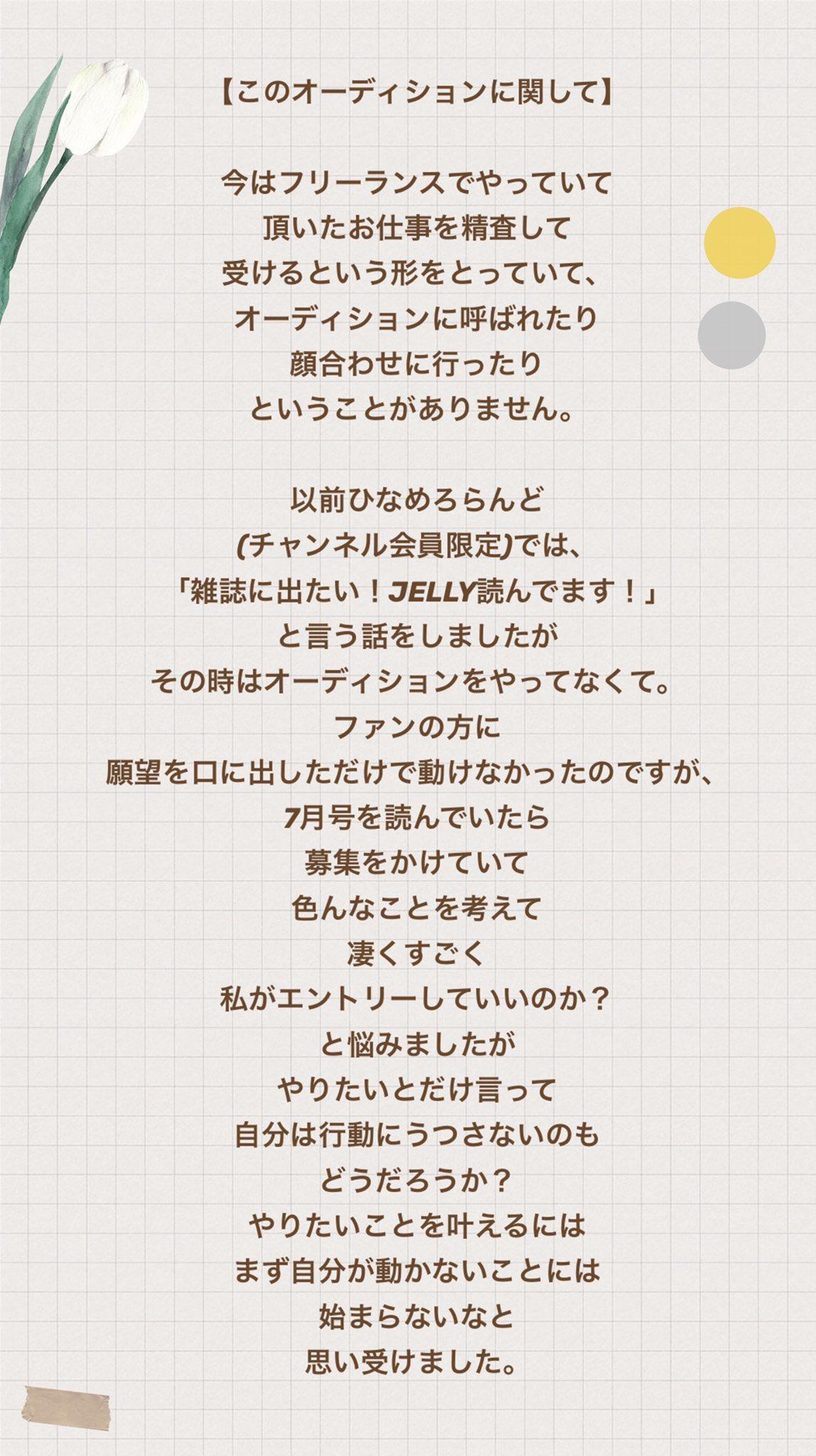 川後陽菜 JELLY専属モデル発掘オーディション3