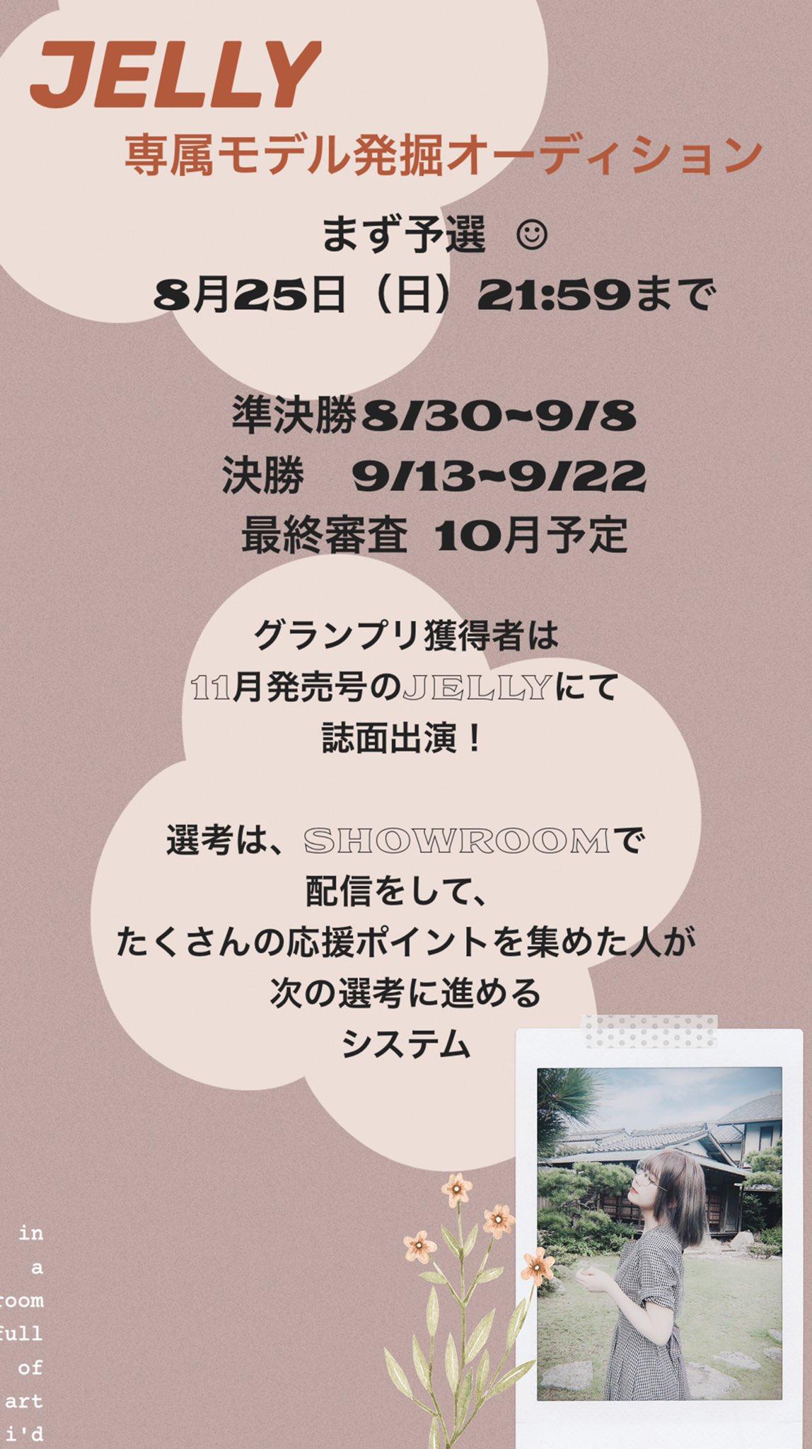 川後陽菜 JELLY専属モデル発掘オーディション2