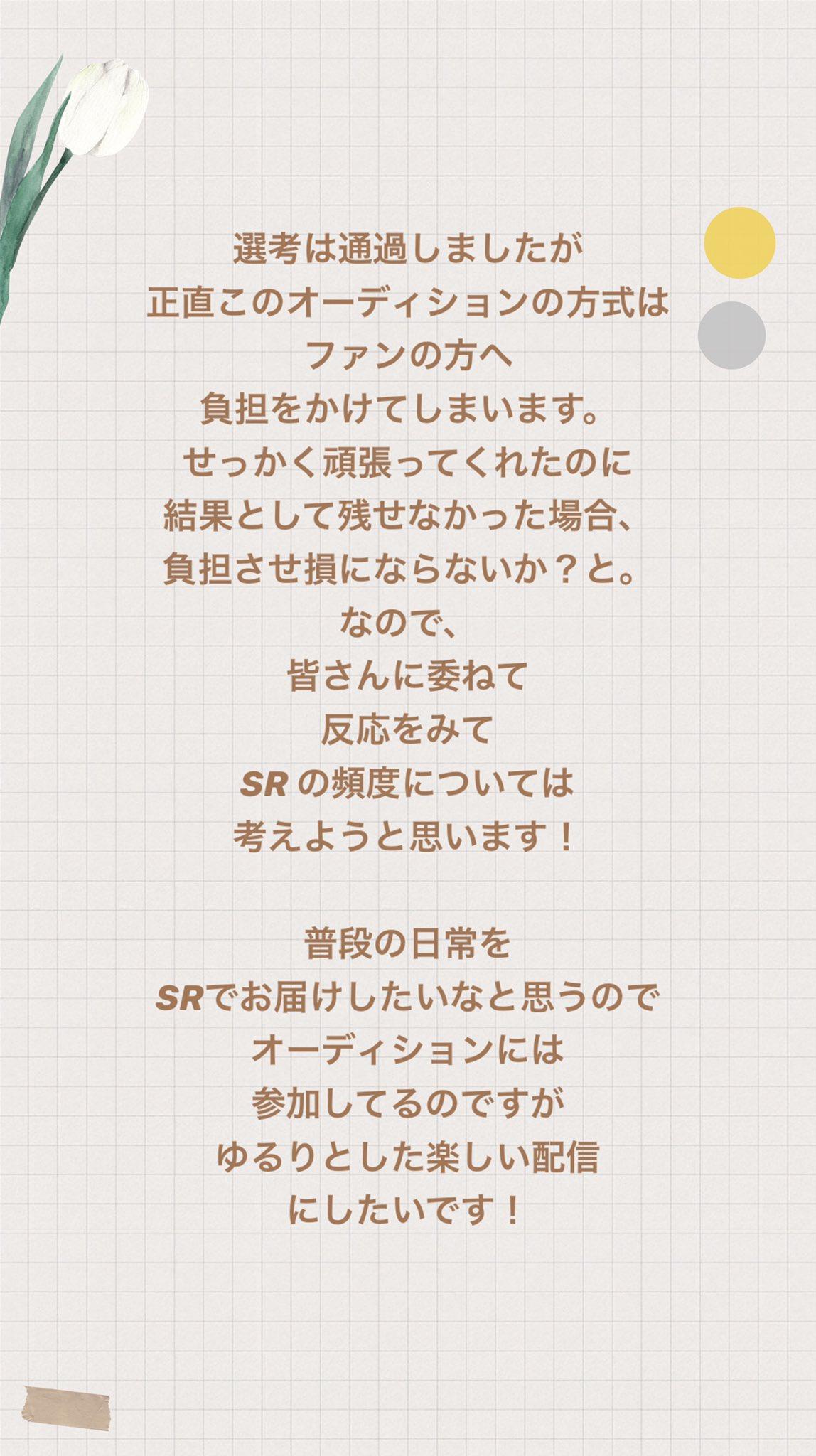 川後陽菜 JELLY専属モデル発掘オーディション4