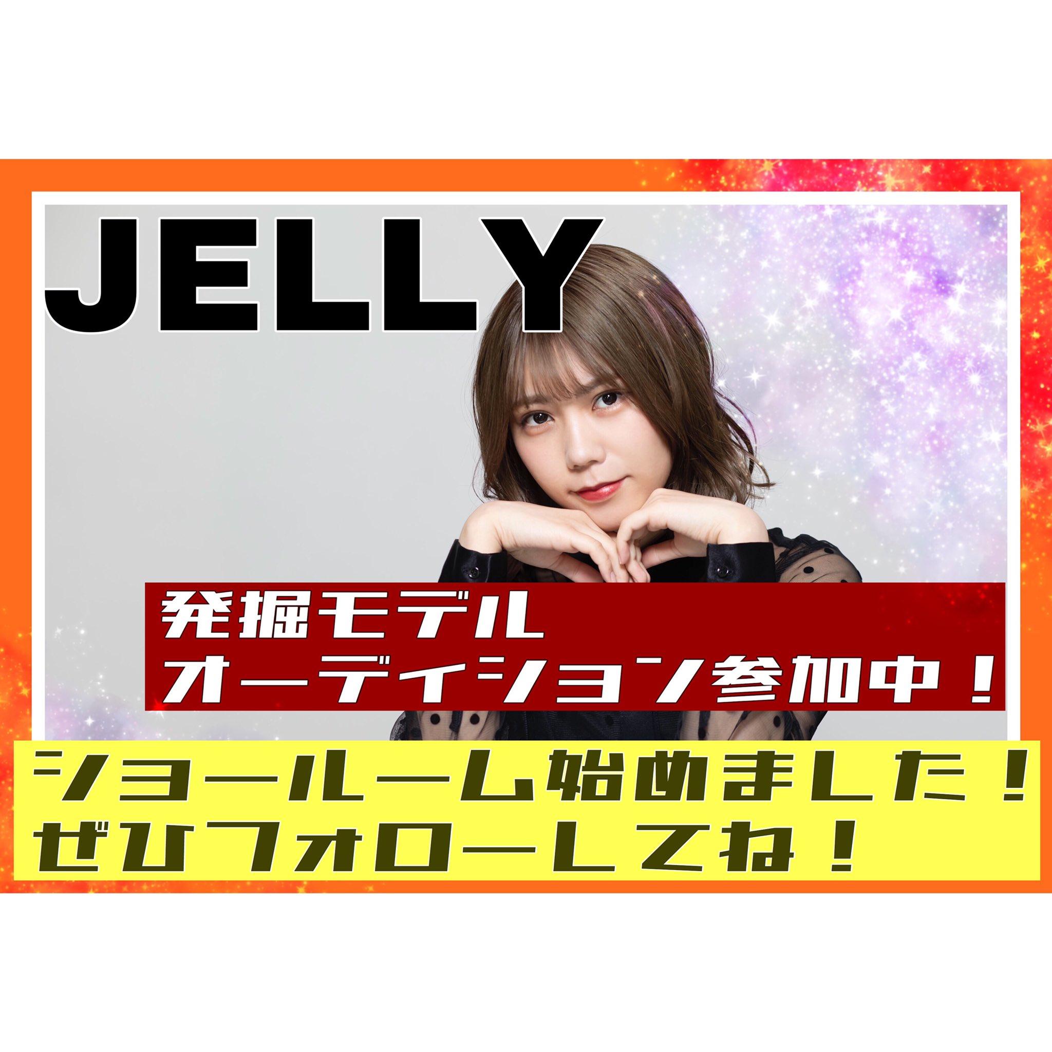 川後陽菜 JELLY専属モデル発掘オーディション