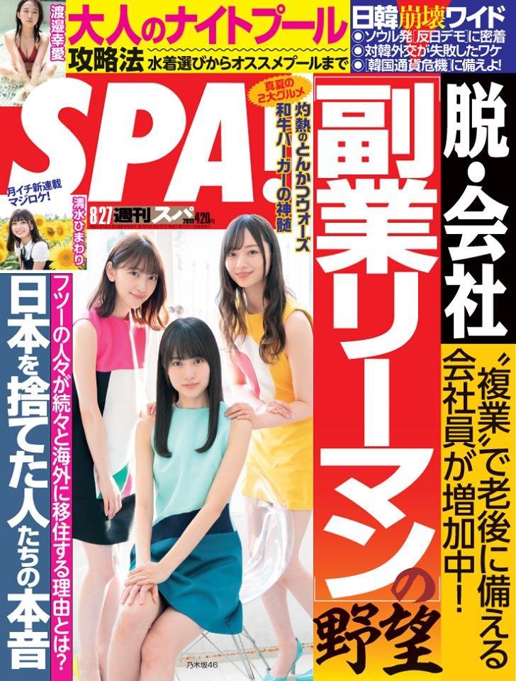 SPA! 表紙 堀未央奈 梅澤美波 賀喜遥香