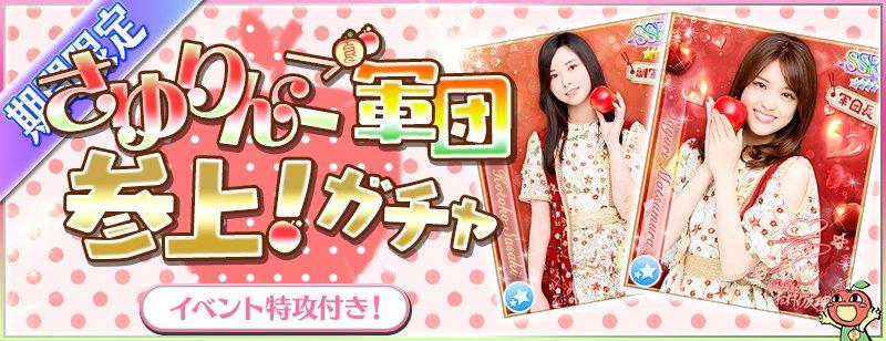 乃木フェス さゆりんご軍団