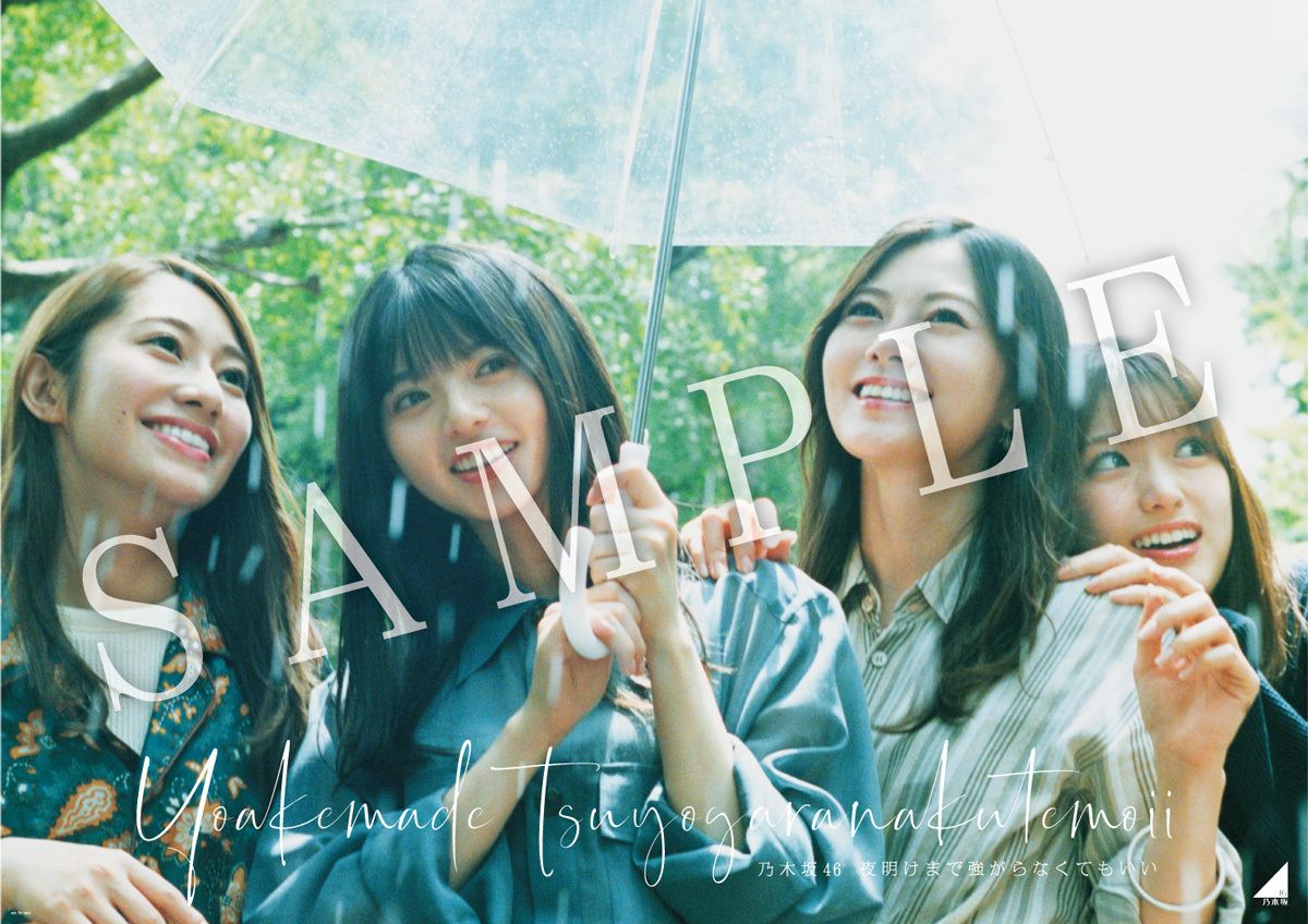 乃木坂46 24thシングル 山野楽器CD/DVD取扱店およびオンラインショップ-ミニポスター(TYPE C)