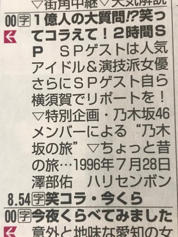 笑コラ 乃木坂46メンバーによる乃木坂の旅