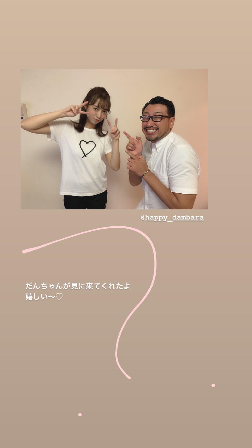 斉藤優里「だんちゃんが見に来てくれたよ、嬉しい~」