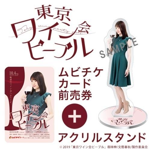映画「東京ワイン会ピープル」アクリルスタンド付きムビチケカード前売り券
