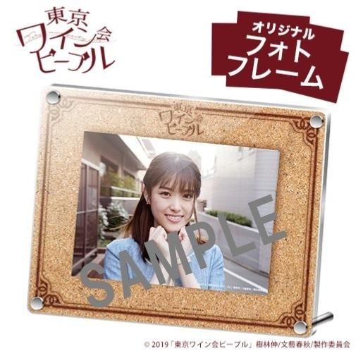 映画「東京ワイン会ピープル」オリジナルフォトフレーム