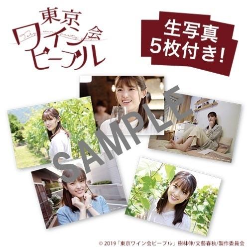 映画「東京ワイン会ピープル」オリジナルフォトフレーム2