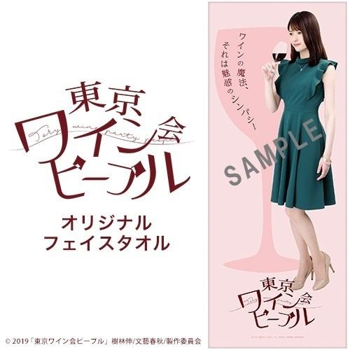 映画「東京ワイン会ピープル」オリジナルフェイスタオル
