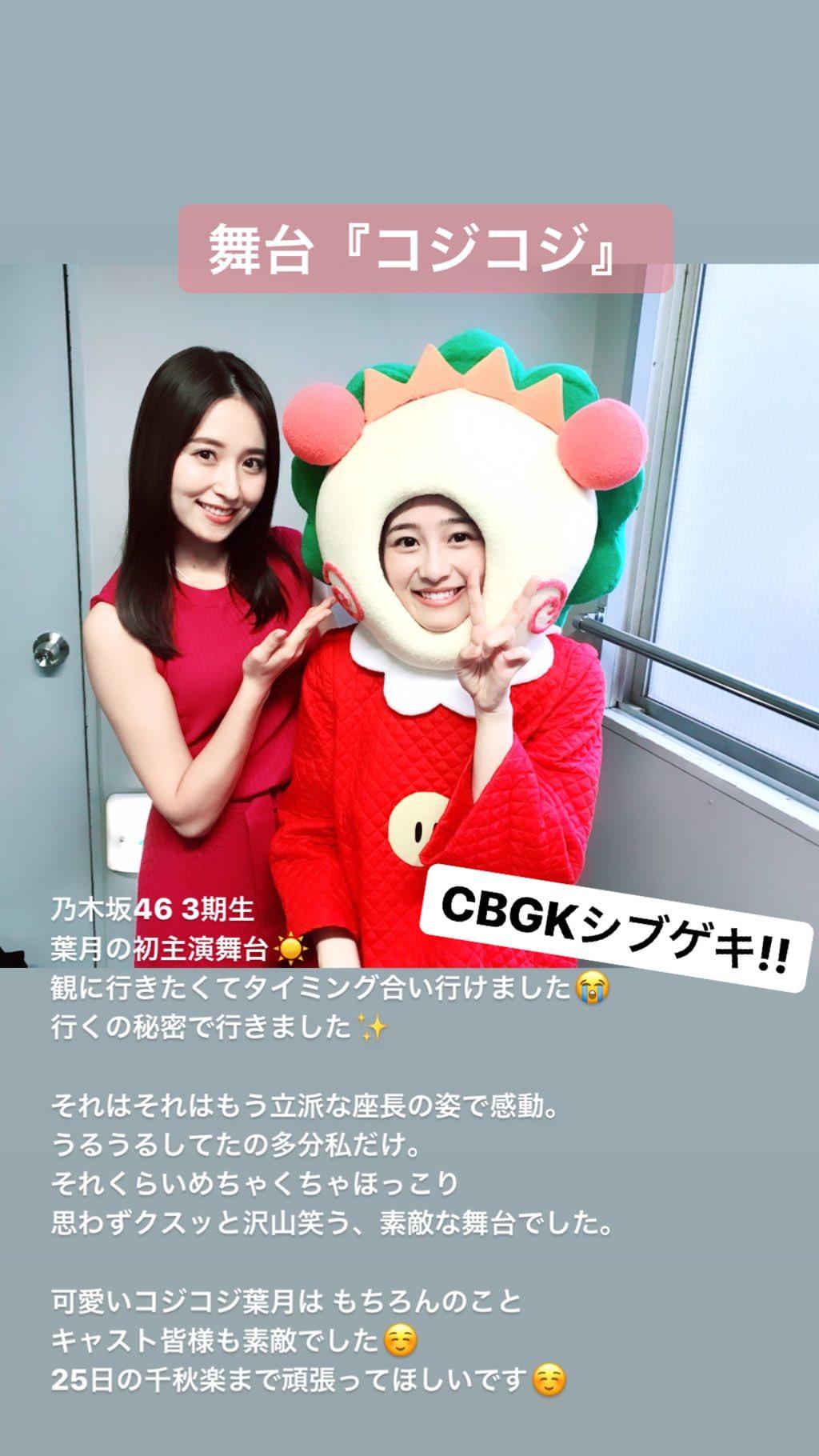 舞台「コジコジ」 衛藤美彩 向井葉月