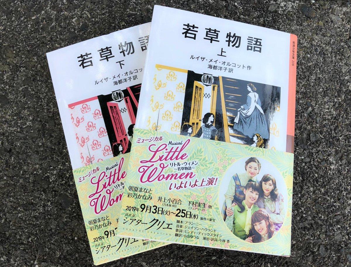 ミュージカル『Little Women-若草物語-』の特別帯付き原作本