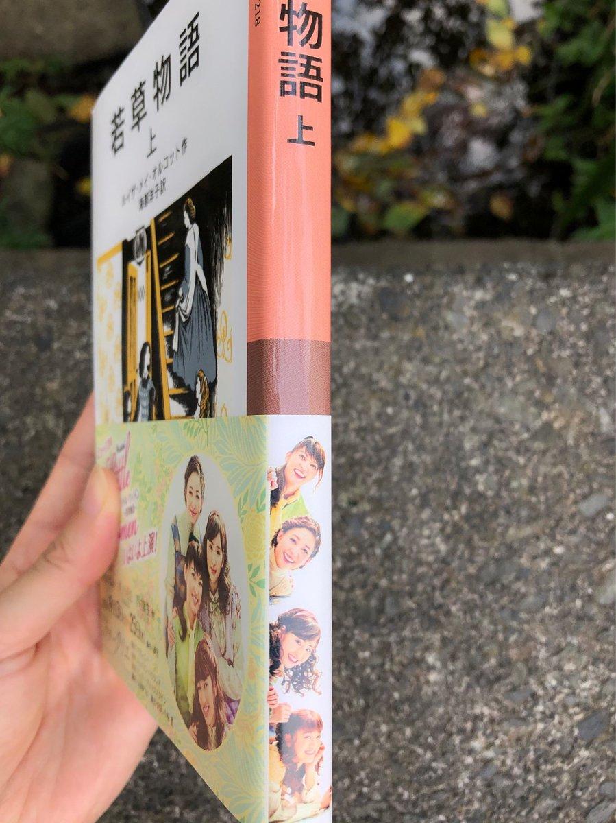 ミュージカル『Little Women-若草物語-』の特別帯付き原作本2