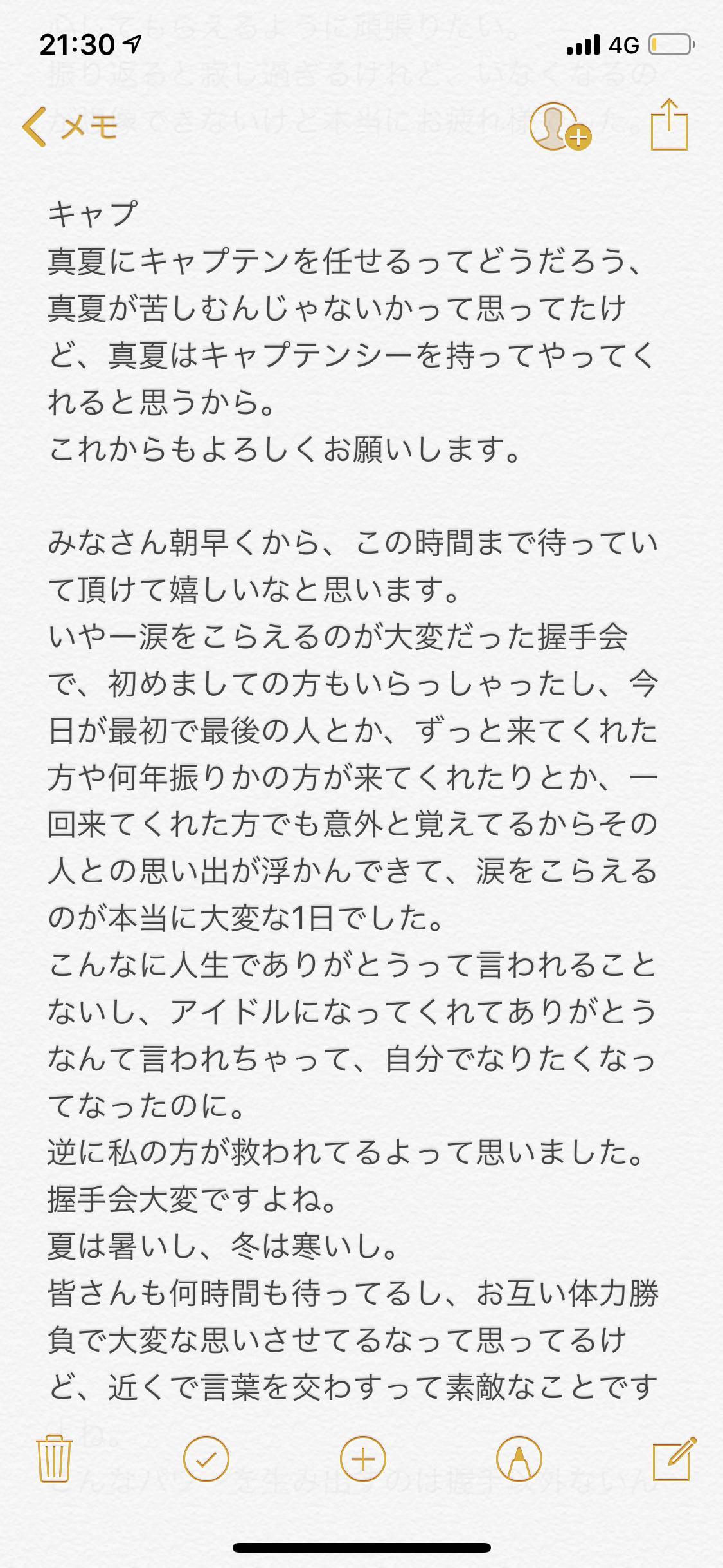 桜井玲香卒業セレモニー