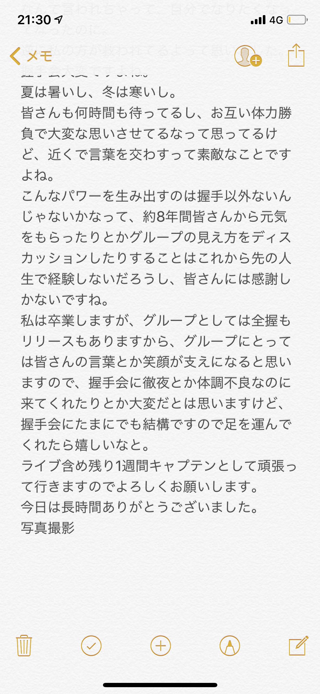 桜井玲香卒業セレモニー2