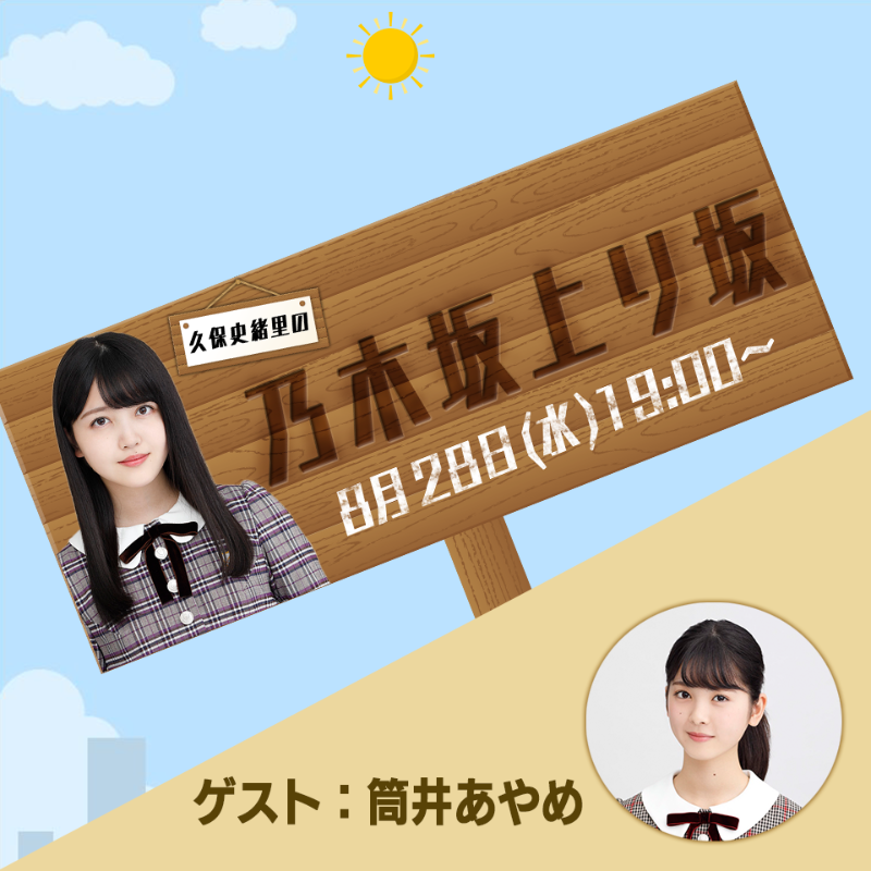 久保史緒里の乃木坂上り坂 LINE LIVE