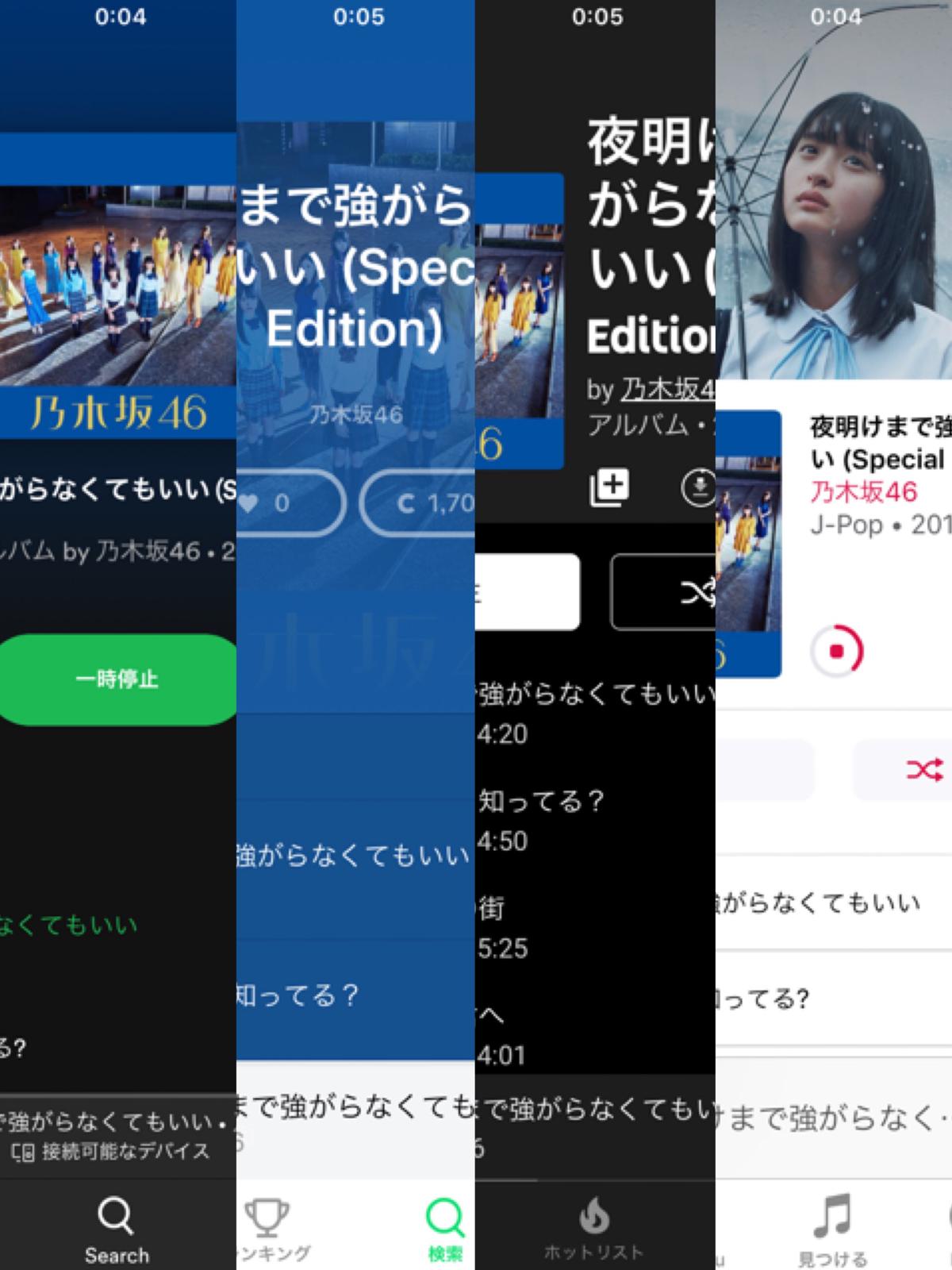 乃木坂46 24thシングル「夜明けまで強がらなくてもいい」