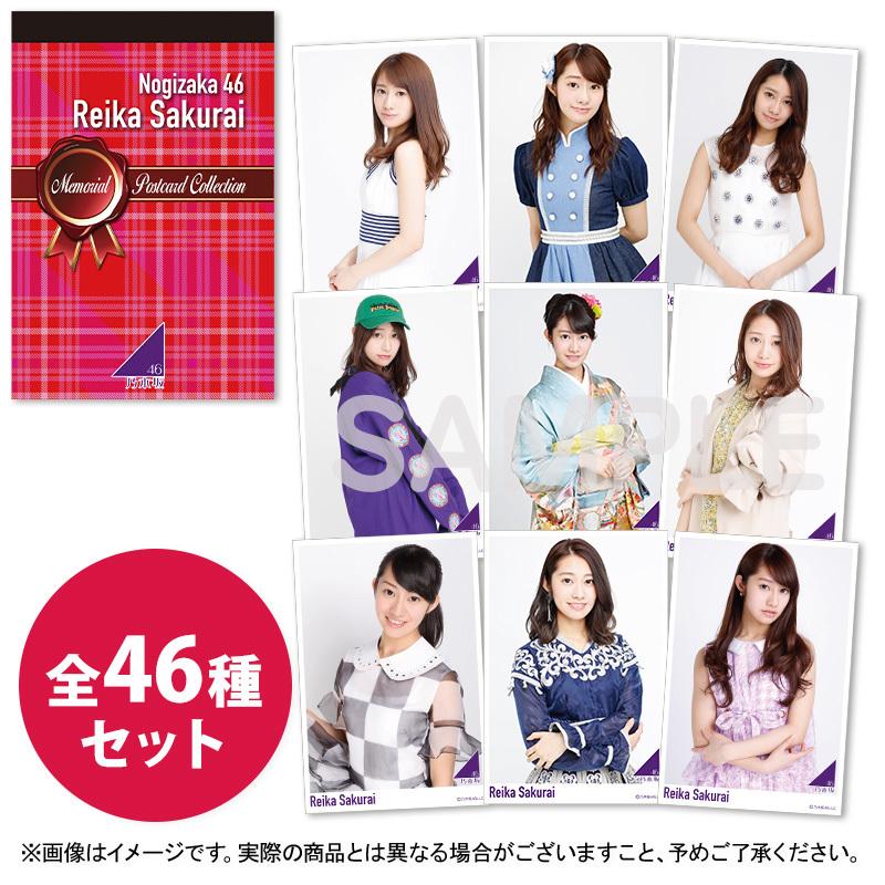 桜井玲香メモリアルポストカードコレクションBOOK