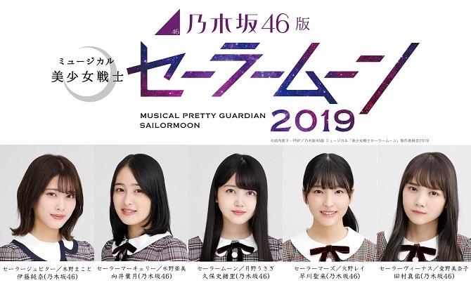 乃木坂46版ミュージカル セーラームーン2019