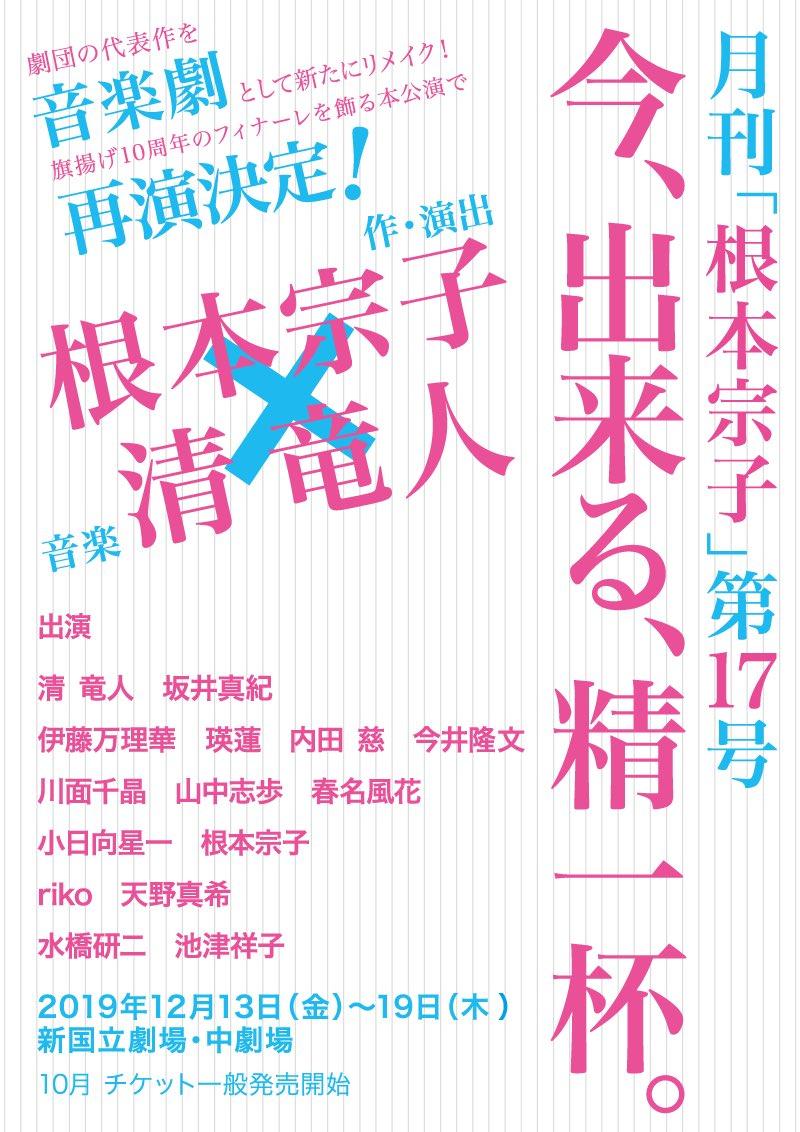 月刊「根本宗子」第17号『今、出来る、精一杯。』