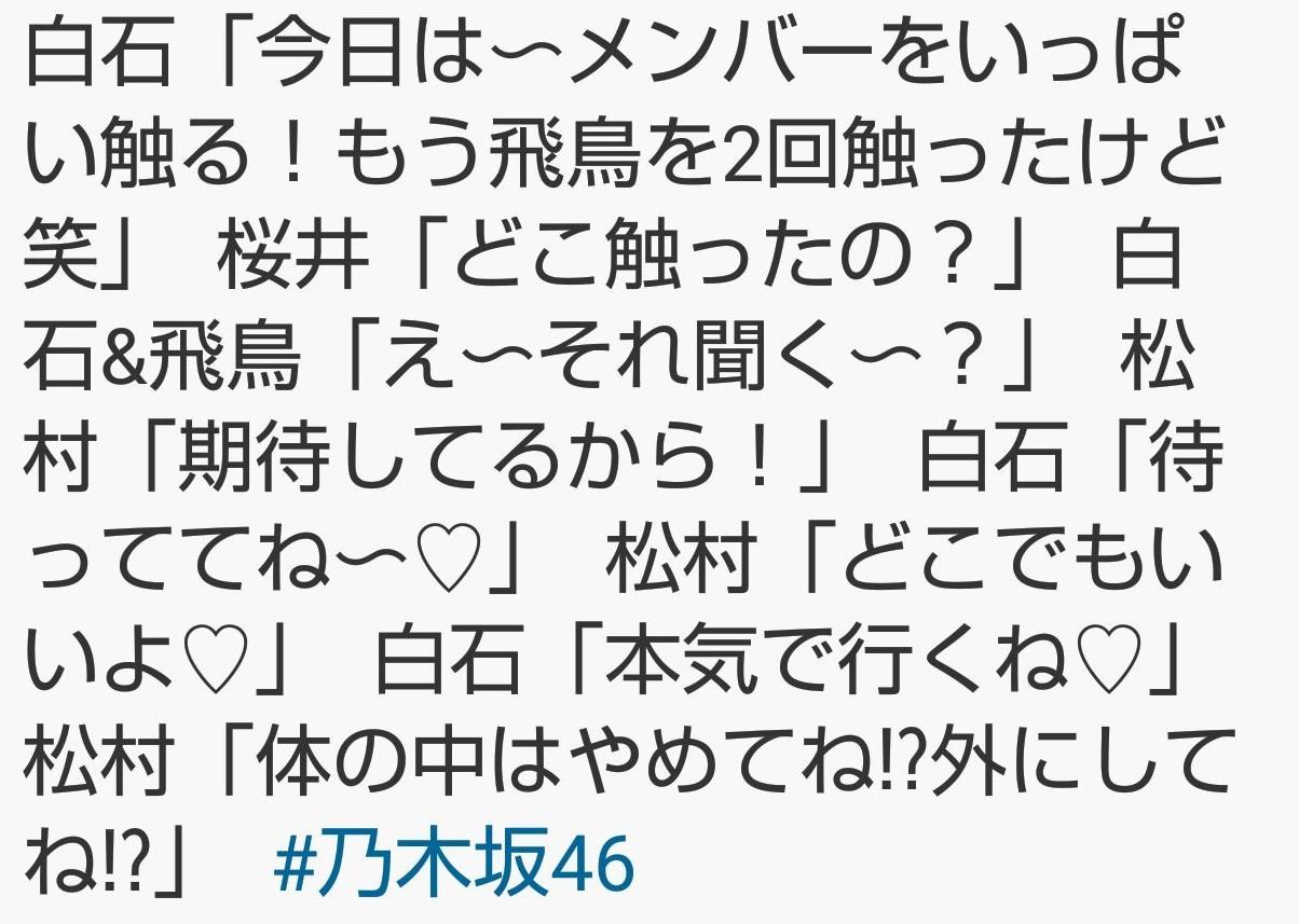【乃木坂46全ツ神宮】白石麻衣「今日は~メンバーをいっぱい触る!もう飛鳥を2回触ってけど(笑)」