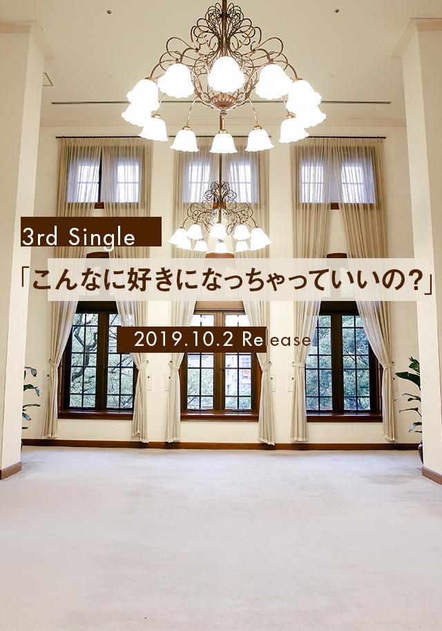 日向坂46 3rdシングル「こんなに好きになっちゃっていいの?」
