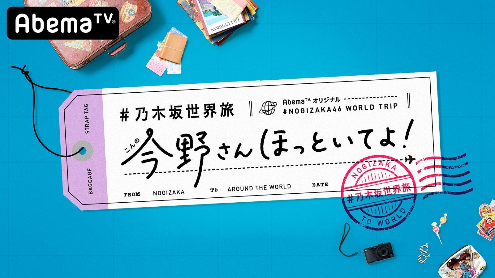 乃木坂46新番組「乃木坂世界旅 今野さんほっといてよ!」