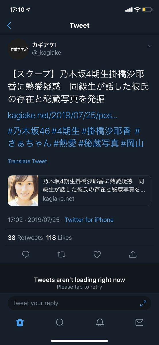 乃木坂4期生掛橋沙耶香に熱愛疑惑 同級生が話した彼氏の存在と秘蔵写真を発掘 | カギアケ!