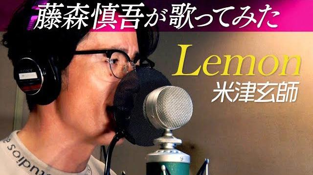 藤森慎吾が米津玄師「Lemon」を歌ってみた【40万人突破記念】