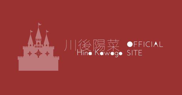 川後陽菜 OFFICIAL SITE
