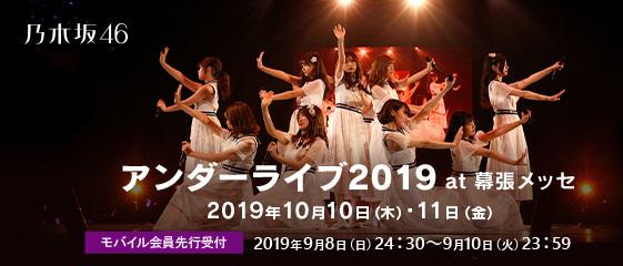 乃木坂46アンダーライブ2019 at 幕張メッセ公演」モバイル先行