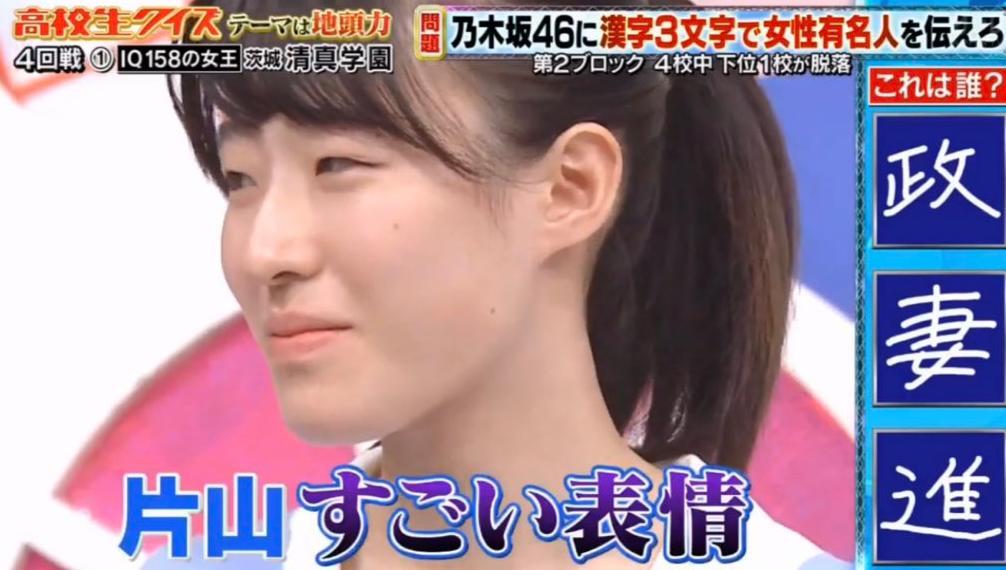 高校生クイズ 片山真由美 乃木坂の方のこと睨んでる