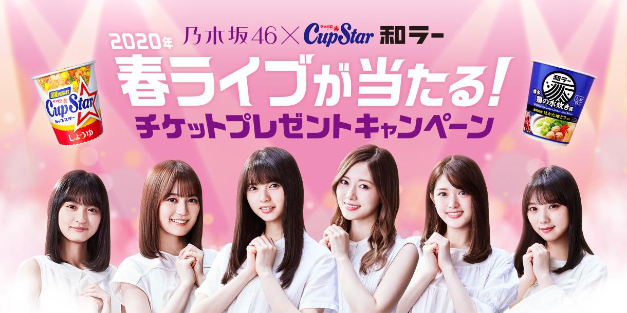 乃木坂46×カップスター・和ラー 2020年 春ライブが当たる!チケットプレゼントキャンペーン