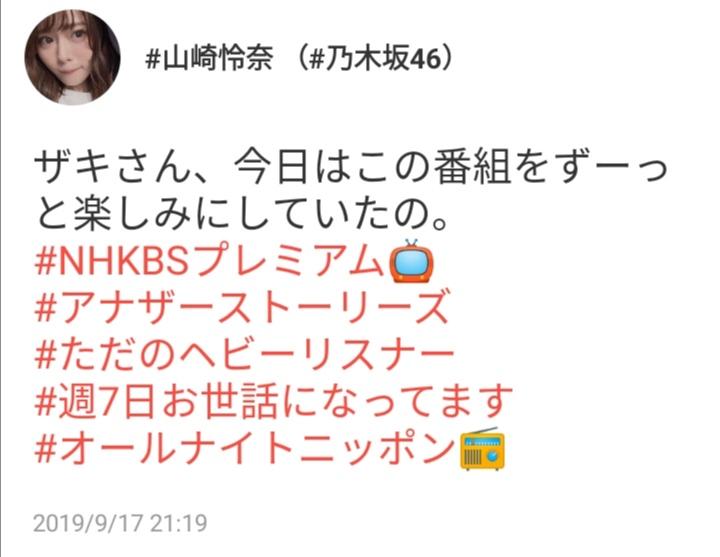 乃木坂46山崎怜奈「オールナイトニッポン、週7日お世話になってます」