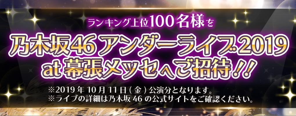 ザンビゲーム 乃木坂46アンダーライブ2019 at 幕張メッセ ご招待