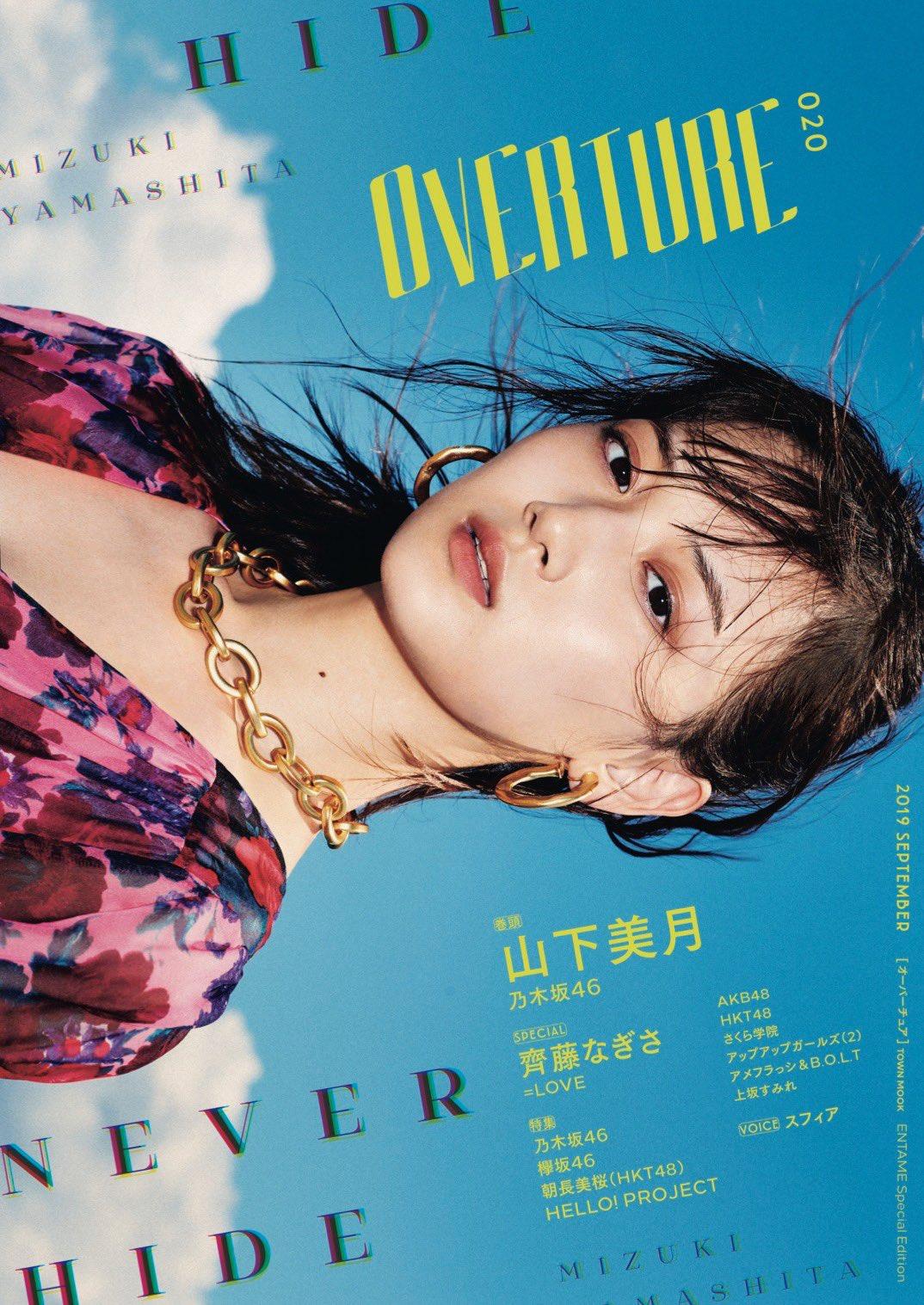 OVERTURE No.020 表紙 山下美月