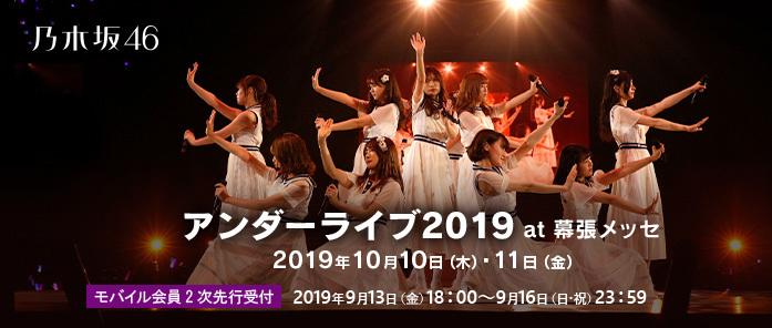 「乃木坂46アンダーライブ2019 at 幕張メッセ公演」モバイル2次先行